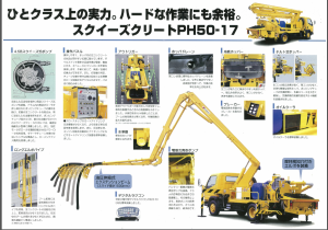 型式PH50-17